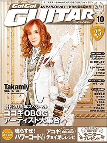 Go!Go!GUITAR2018年10月号